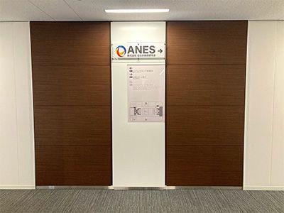 新宿センタービル46階 ANES看板