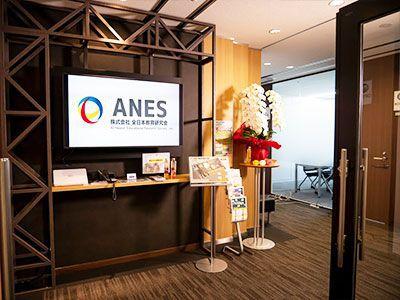 新宿センタービル46階 ANES受付