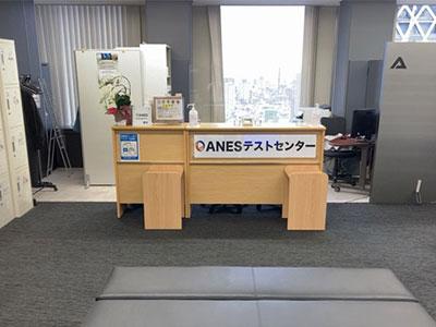 新宿センタービル46階 テストセンター受付