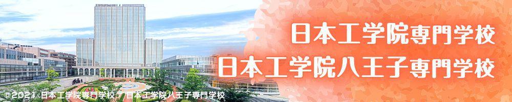 日本工学院専門学校/日本工学院八王子専門学校